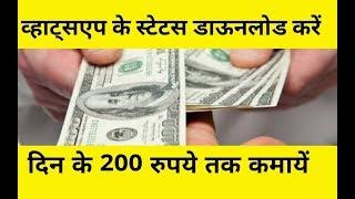 पैसे कमाने का मज़ेदार तरीका | Download video and picture earn money easily