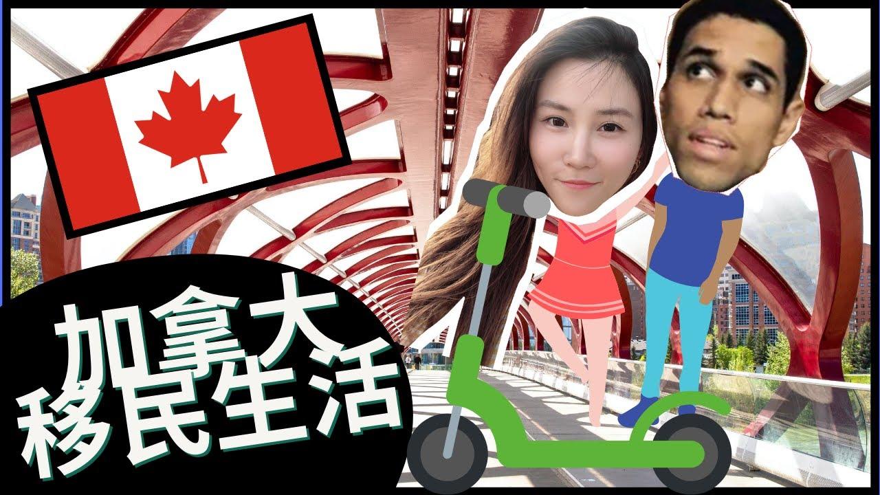 加拿大移民生活 卡加利市中心一日遊  Calgary Downtown 港孩在加 Vlog#6 - YouTube