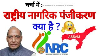 NRC क्या है ? : | National Register of Citizens Assam for upsc / in Hindi / India |
