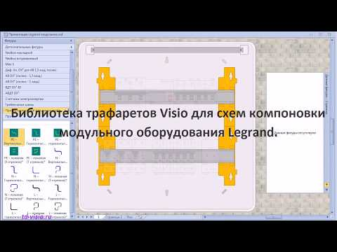 Gost electro for visio торрент