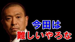【松本人志】 今田耕司 は異常な潔癖症 ◇おすすめ動画 ダウンタウントー...
