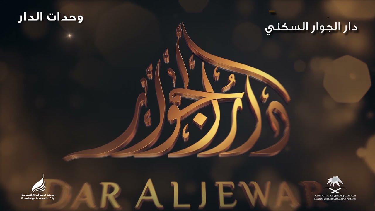 Dar Al Jewar Compound | مجمع فلل دار الجوار السكني المغلق