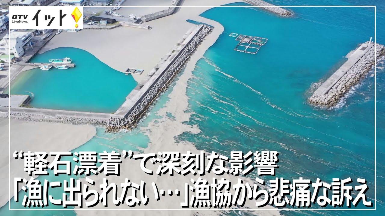 軽石漂着で深刻な影響続く「漁に出られない…」漁協から悲痛な訴え(沖縄テレビ)2021/10/26