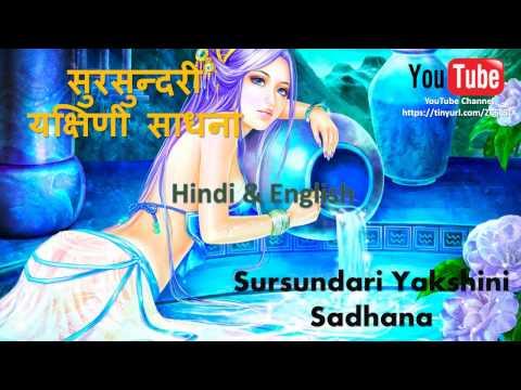 सुरसुन्दरी  यक्षिणी साधना (Sursundari Yakshini Sadhana)