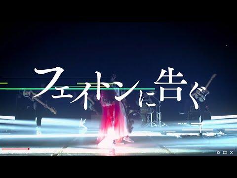 嘘とカメレオン「フェイトンに告ぐ」MV