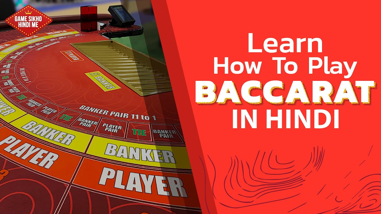 Learn How to Play Baccarat for Beginners with Tips & Tricks (in ...
