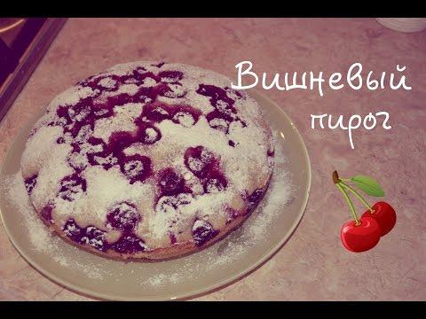 Тертый пирог с вишнями