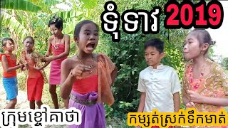 "ទុំទាវ2019 | Khmer Comedy | "" Tom teav2019 ""