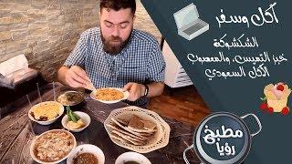 الشكشوكة! خبز التميس، والمعصوب! الأكل السعودي