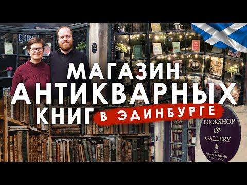 вШотландииЖить #61: книжный бизнес, антикварная книга за 40 000фунтов.
