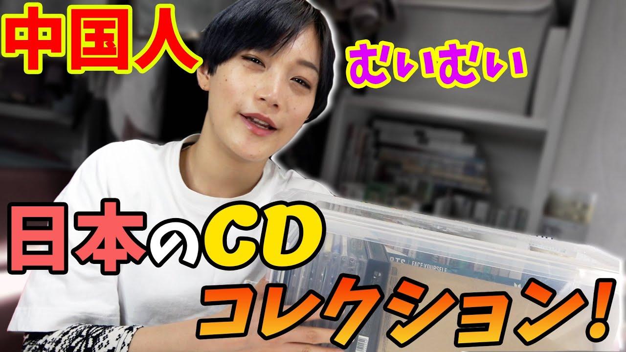 在日中国人がハマる日本の音楽!CDコレクション大公開!