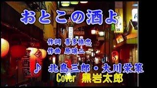 2016.05.18発売 北島三郎さんと大川栄策さんのデュエットの新曲です。作...