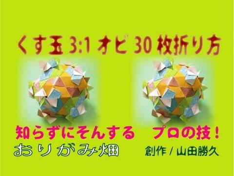 ハート 折り紙 : 折り紙 立体 ユニット 折り方 : youtube.com
