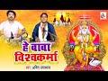 #हे बाबा विश्वकर्मा | विश्वकर्मा भजन | Amit Upadhyay | He Baba Vishwakarma | Bharat Sharma Vyas