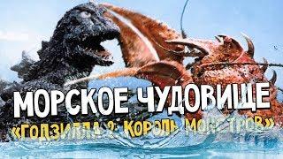 «Годзилла 2: Король монстров» - Морское Чудовище будет в фильме? Ждём фильм, смотрим вместе!