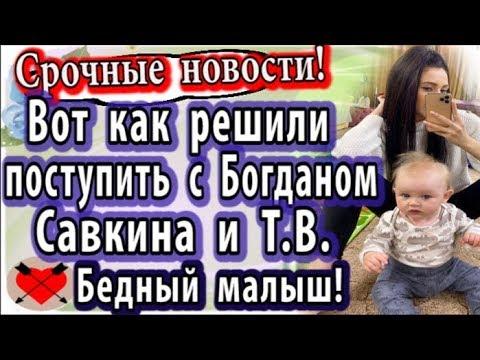 Дом 2 свежие новости 4 июня (10.06.20) Вот как решили поступить с Богданом Савкина и Т.В.