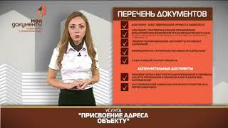 видео Присвоение почтового адреса земельному участку