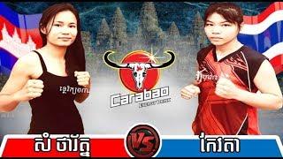 Download Som Tharoth vs Keotar(thai), Khmer Boxing Bayon 21 Jan 2018, Kun Khmer vs Muay Thai Mp3 and Videos