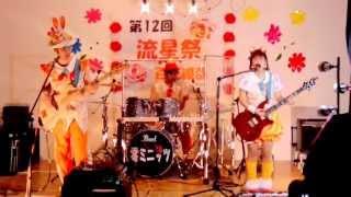 2014.10.5 星槎国際高等学校文化祭「第12回流星祭」での零ミニッツライ...