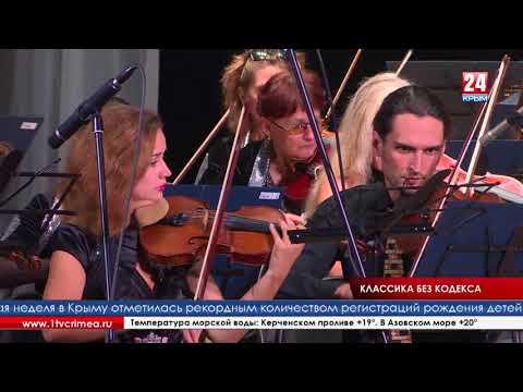 Сергей Мазаев выступил с крымским симфоническим оркестром