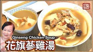 {ENG SUB} ★ 花旗蔘雞湯 如何選購花旗蔘 ★ | Ginseng Chicken Soup