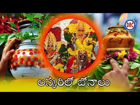 Laskar Lo Bonalu Song || Telangana Bonalu Special Song
