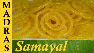 Jalebi Recipe in Tamil / Perfect Crispy & Juicy ( without Yeast ) / ஜிலேபி
