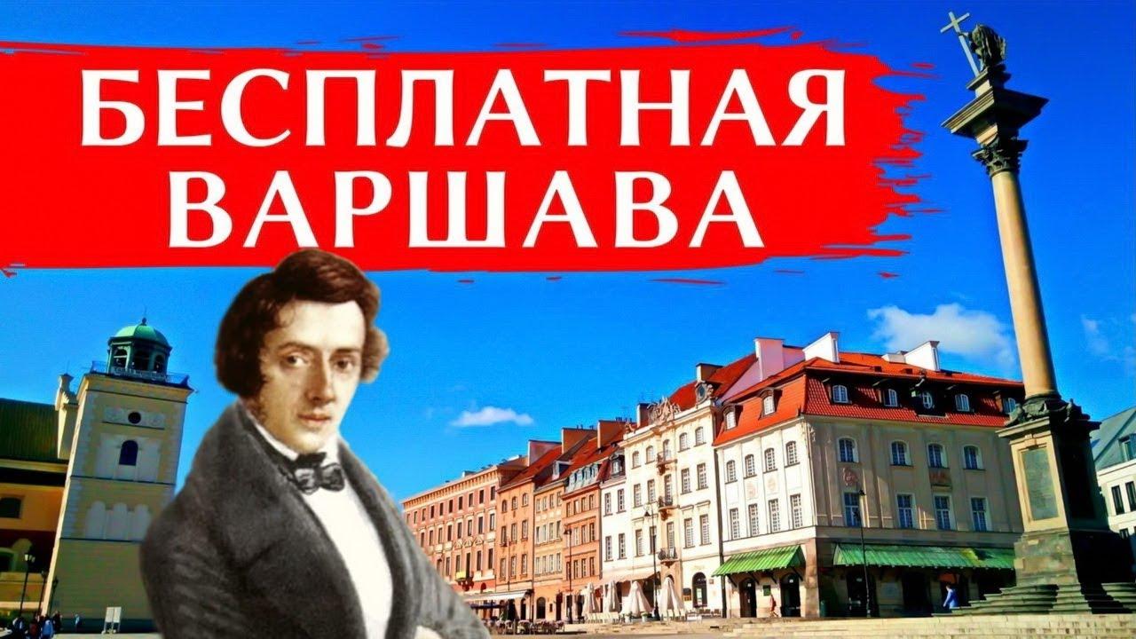 ТОП-5 БЕСПЛАТНЫХ РАЗВЛЕЧЕНИЙ В ВАРШАВЕ: Музеи, экскурсии, парки, прогулки по Висле   Польша