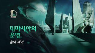 데마시아의 운명   공식 티저 - 리그 오브 레전드