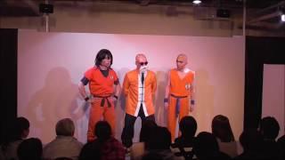 2017年3月2日【DB芸人ネタライブ】より ヤムチャ&亀仙人&クリリンのユニ...