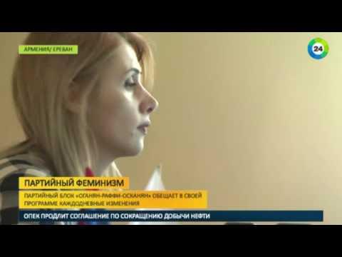 Женские лица армянской политики - МИР24