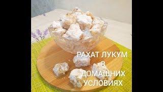 Рахат Лукум в домашних условиях! / Рахат Лукум рецепт