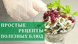 🍜 Несколько рецептов питательных и полезных салатов. Рецепты полезных салатов. Подмосковье. 12+