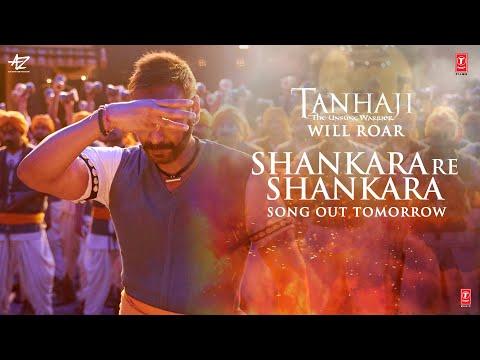 Shankara Re Shankara Teaser - Tanhaji The Unsung Warrior | Ajay, Saif Ali | Song Out Tomorrow