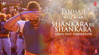 Shankara Re Shankara Teaser | Tanhaji The Unsung Warrior | Ajay D, Saif Ali K | Song Out Tomorrow