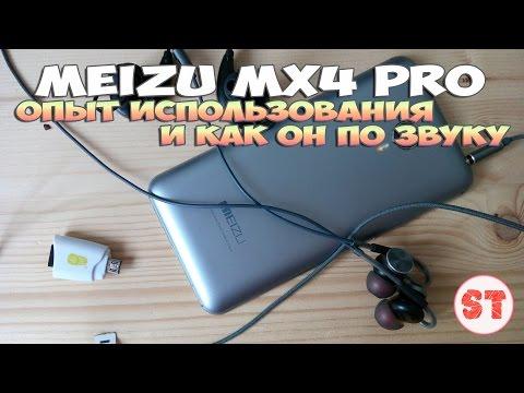 Meizu MX4 Pro - опыт использования и... как он по звуку?