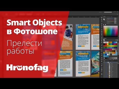 Воркшоп - Смарт объекты в Photoshop при создании буклета в Иллюстраторе
