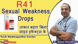 कमजोरी को करें दूर | ताकत के लिए सबसे अच्छी दवा | Reckeweg R41 | Best Medicine for Weakness