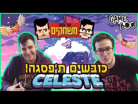 אור ותום משחקים 🥊 |  האם הם יצליחו לכבוש את פסגת Celeste?! 😱