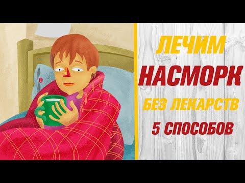 Как лечить насморк народными средствами лечить насморк в домашних условиях