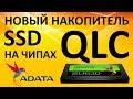 SSD диск ADATA SU630 240 Гб 3D QLC (ASU630SS-240GQ-R)