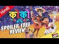 Coco Spoiler Free Review [Explain In Hindi]
