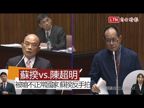 藍委引大法官指「台灣是不正常國家」 蘇揆:我很正常啊