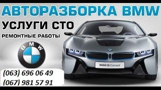 Авторазборка   разборка BMW БМВ e32 e38 e39 Киевская область Киев в Киеве цены Бу запчасти(, 2015-07-14T12:10:41.000Z)