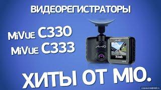 видео Видеорегистратор Mio Mivue c333