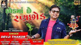 Chhod Ma Chhe Ranchhod DEVJI THAKOR છોડ માં છે રણછોડ દેવજી ઠાકોર Produce By Studio Saraswati