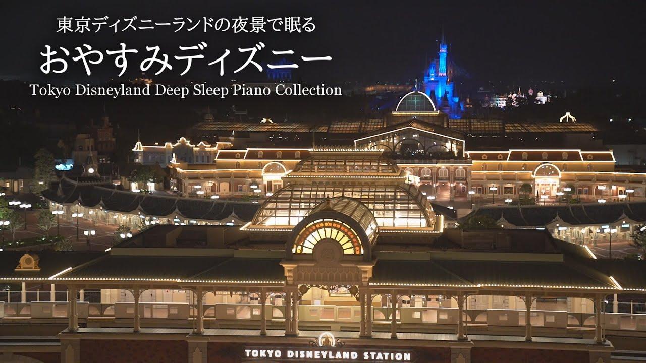 東京ディズニーランドの夜景で眠る~おやすみディズニー~【睡眠用BGM,途中広告なし】 Disney Deep Sleep Piano Collection Covered by kno