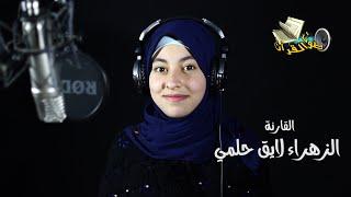 سورة القيامة | تلاوة تهتز لها القلوب القارئة الزهراء لايق حلمي تسجيلات صوت القرآن !! جودة عالية HD