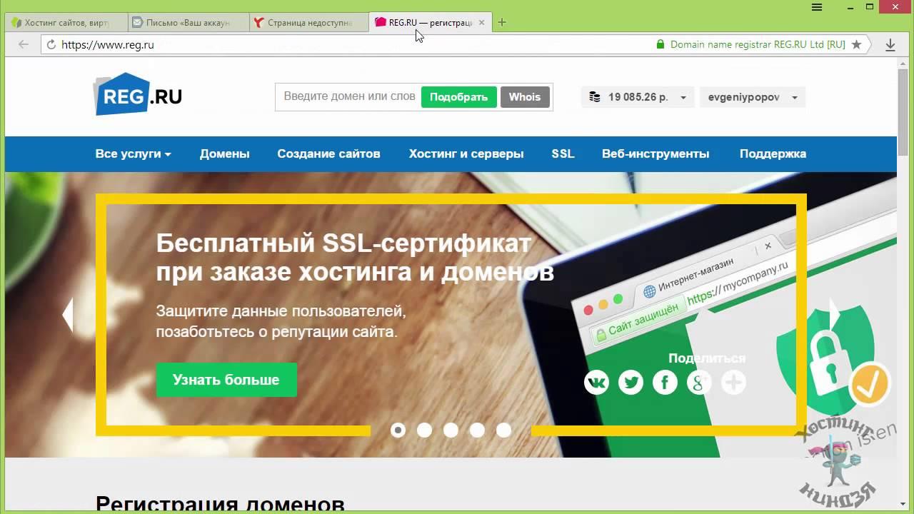 Хостинг HostLife.net. Как привязать доменное имя