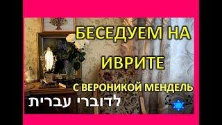 НАСТОЯЩИЙ УРОК ИВРИТА: 3 ОШИБКИ РАЗГОВОРНОЙ РЕЧИ/ ДЛЯ ПРОДВИНУТЫХ/ שיעור עברית: שגיאות נפוצות בעברית